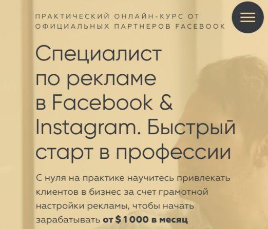 Cпециалист по рекламе в Facebook Instagram от официальных партнеров