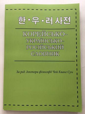 Корейско-украино-русский словарь/Учебники корейский язык/Topik 2-3