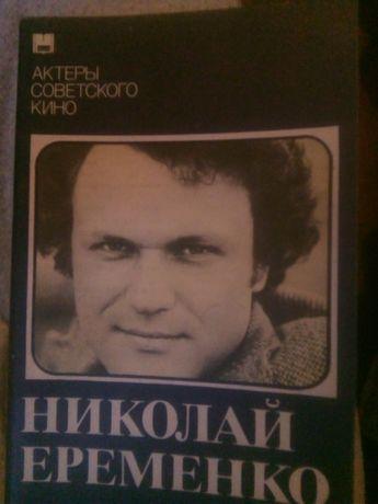 Николай Еременко.    .