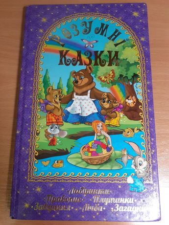 Книжка Розумні казки