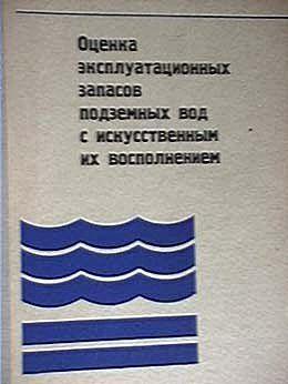 Оценка экспл-х запасов подзем-х вод с искусс-м их восполн-ем недра1976