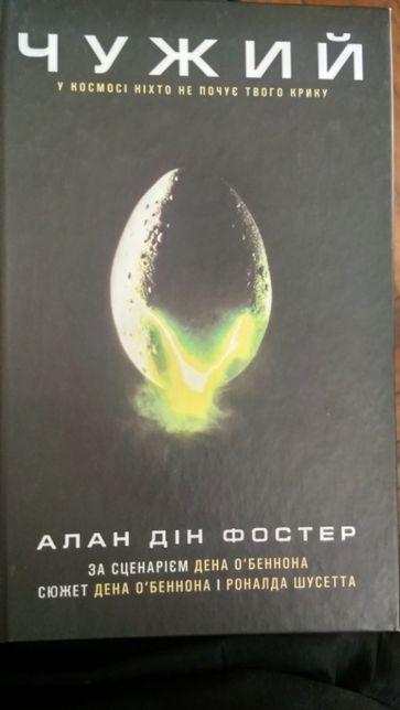 Книжка Чужий