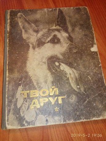 Книга Служебное собаководство. Твой друг. Годинер. СССР, 1968 год.