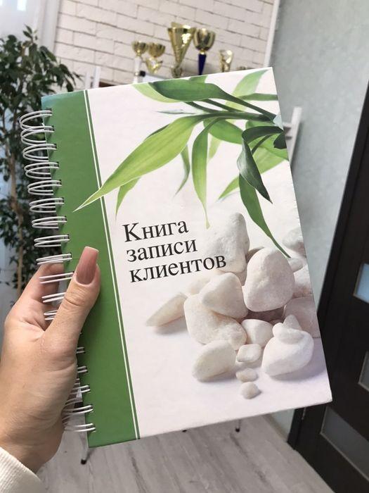 Записная книга мастера красоты Киев - изображение 1