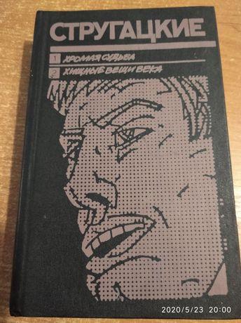 Книга братья Стругацкие