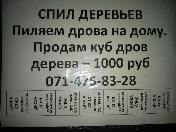 продажа дров куб дров 1000 рублей, спил деревьев на дому. Пиляем дрова