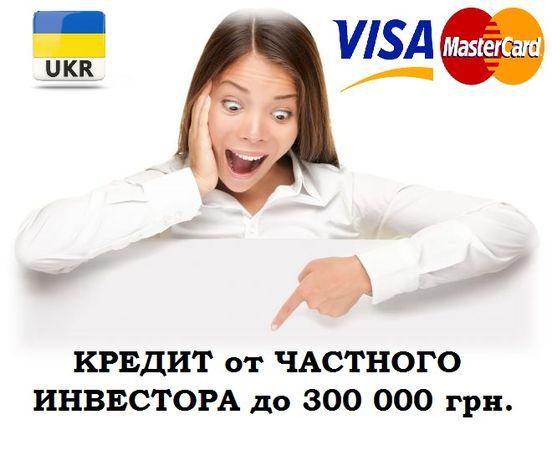 Займ от частного кредитора в Днепре и обл. До 200 000 грн. Без залога.