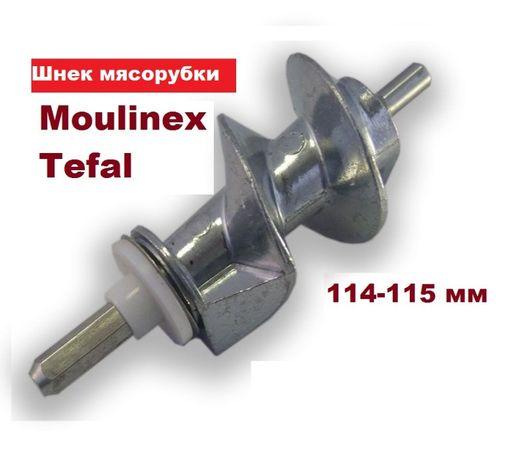 Шнек, тубус, гайка для мясорубки Moulinex Tefal 114-115 HV4 HV8 HV6