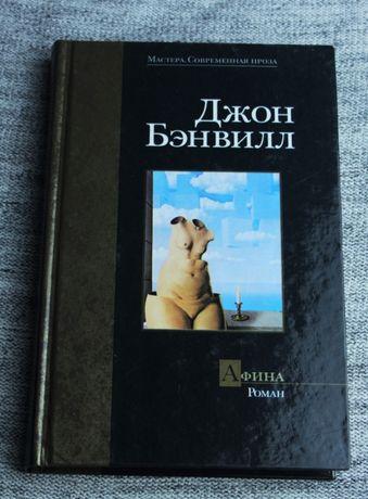 Джон Бэнвилл - Афина