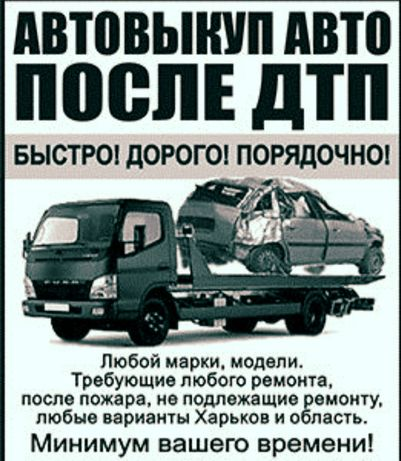 Покупаем авто после ДТП, пожара, требующие ремонт
