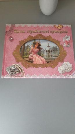 Книга для справжньої принцеси
