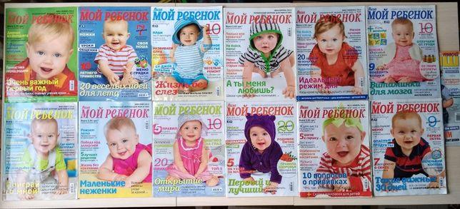 """Журналы """"Мой ребенок"""""""