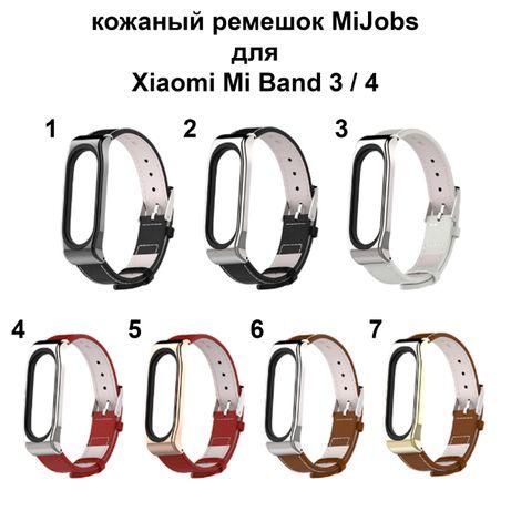 Кожаный ремешок браслет MiJobs для Xiaomi Mi Band 2, 3, 4