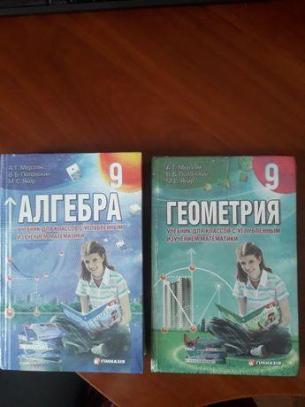 Учебники по алгебре и геометрии, 9 класс,А.Г.Мерзляк.на русском языке.