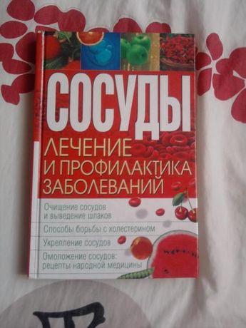 """Книга """"Сосуды"""" лечение и профилактика заболеваний"""