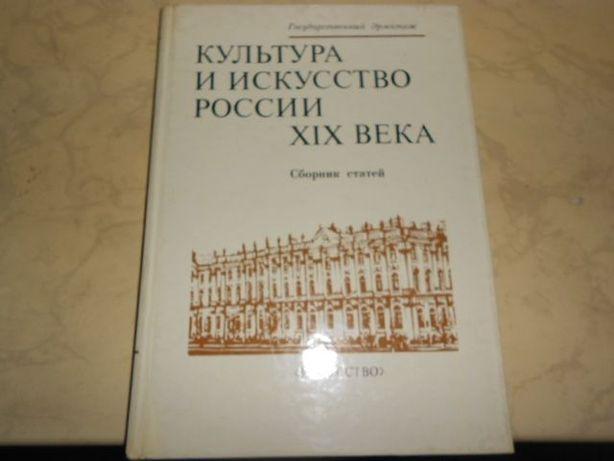 ига Культура и искусство России XIX века. сборник статей 1985 год