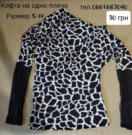 Кофты, рубашки, свитера, пиджаки женские