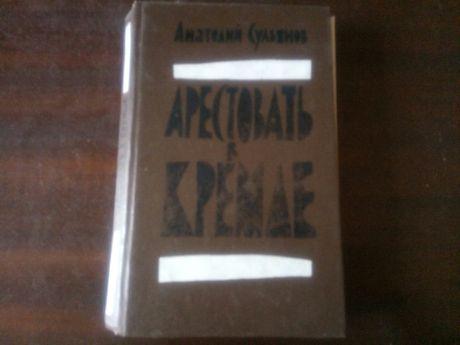 """Книга Сульянов """"Арестовать в Кремле. О жизни и смерти маршала Берия"""""""
