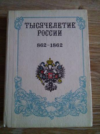 Книга Краткое создание России. 862-1862 г.