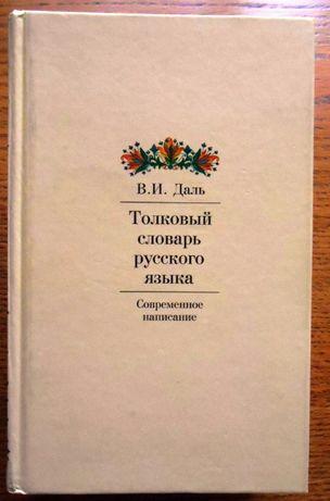 Даль Толковый словарь русского языка. Современное написание
