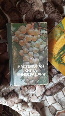 Настольна книга виноградаря