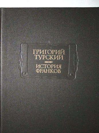 Григорий Турский История франков. Литературные памятники (сост. новой)
