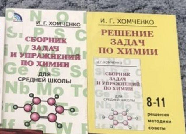 И.Г Хомченко сборник задач по химии для средней школы 8-11 класс