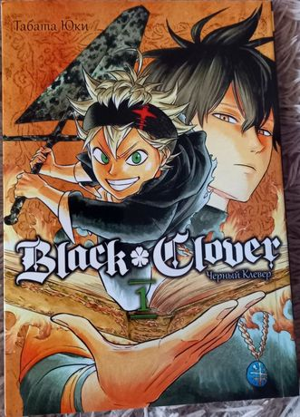 Чёрный клевер  1 Табата Юки