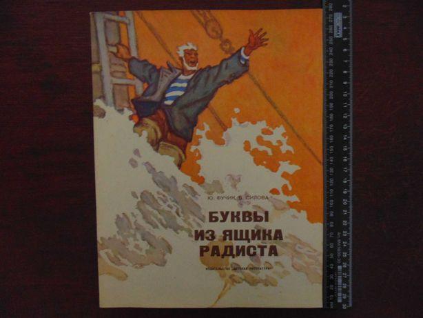 """Книга Ю. Фучик, Б. Силова """"Буквы из ящика радиста""""."""