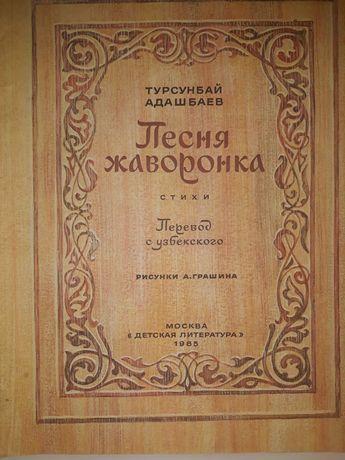 Детская книга,  стихи Песня Жаворонка. Адашбаев