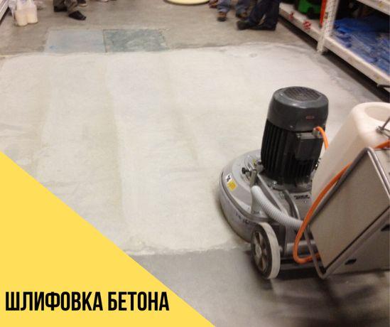 Алмазная шлифовка бетонных полов. Работаем по Киеву и области