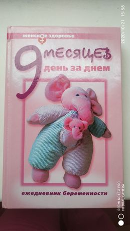 Книга Щоденник вагітності