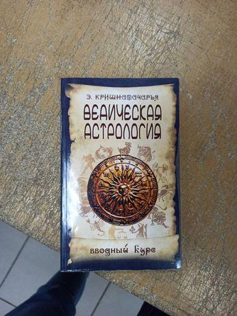 Ведическая астрология. Вводный курс. Э. Кришнамачарья
