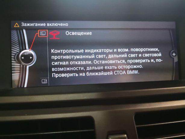Відновлення FRM BMW Ремонт ФРМ