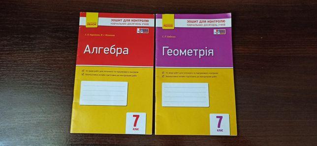 Алгебра. Геометрія. Зошит для контролю знань. 7 клас