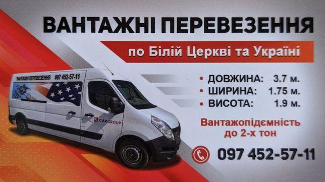 Вантажні перевезення (по Білій Церкві, області, Україні)
