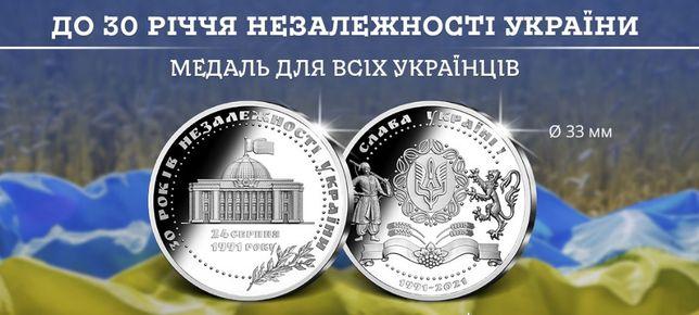 """Медаль """" 30 років незалежності України """" в подарунок до сім картки"""