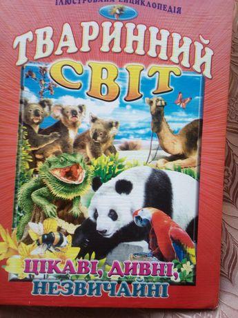 Детская энциклопедия тварин