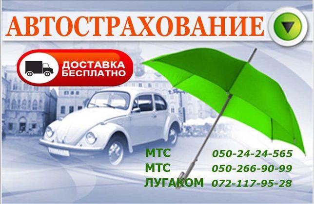 Автострахование. Зелёная карта. ОСАГО. Страховка