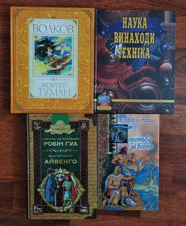 Багато книг для дітей /казки/енциклопедія