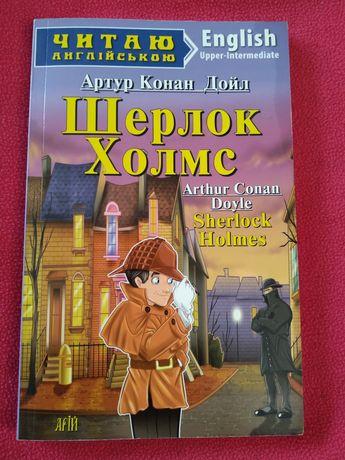 Книга Читаю на Английском Шерлок Холмс