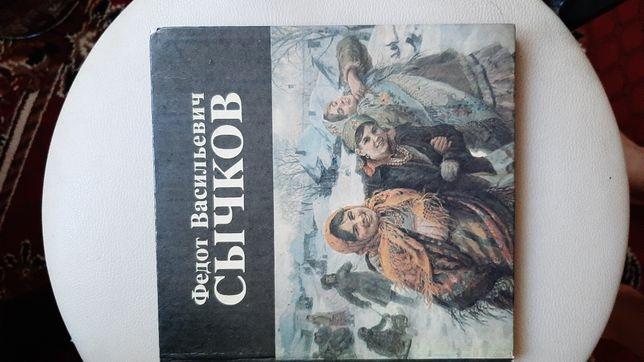 Книга Сычков