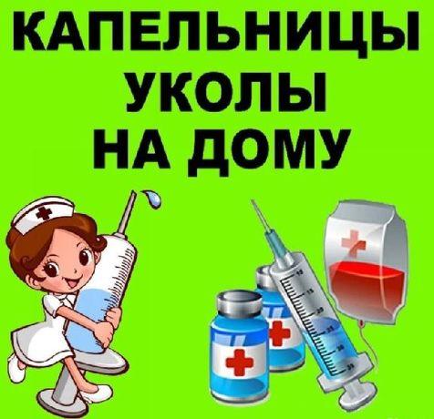 Медицинские манипуляции взрослым и детям на дому (уколы, капельницы).