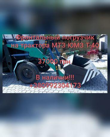 Т40 МТЗ ЮМЗ фронтальный погрузчик КУН Быстросъёмный