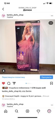Barbie my Size