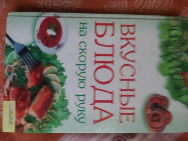 книга по кулинарии номер 2