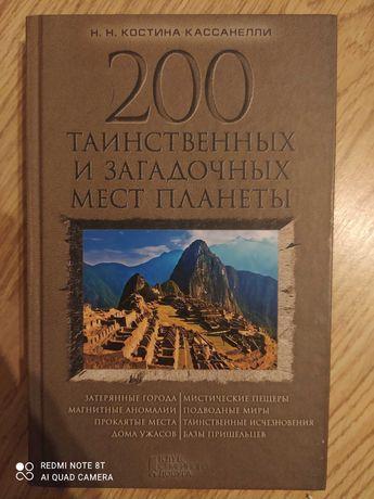 """Продам книгу """"200 таинственных и загадочных мест на планете""""."""