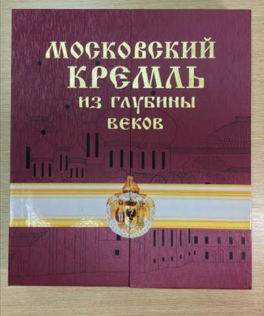 Московский кремль. Отличный подарок