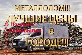 Металлолом,лом,металл