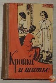 Книги про кройку и шитьё СССР